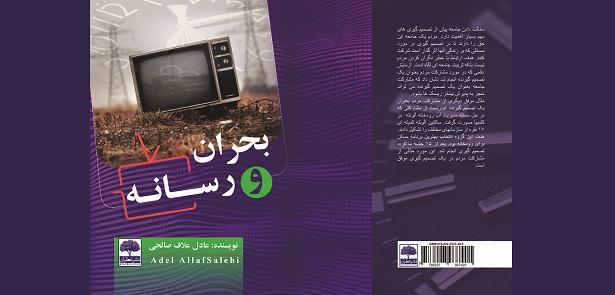 انتشارات ملی عطران: آیین رونمایی کتاب