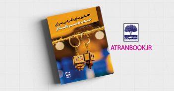 کتاب حقایق باورنکردی برای جذب همسر وفادار-عباس علاف صالحی-نشر عطران