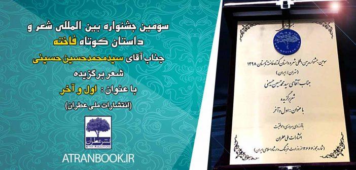 جشنواره-فاخته--تندیس-آقای-محمدحسین-حسینی-نشر-عطران
