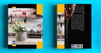 کتاب-خانه-داری-با-ورژن-جدید-به-قلم-فاطمه-برمکی-انتشارات-عطران