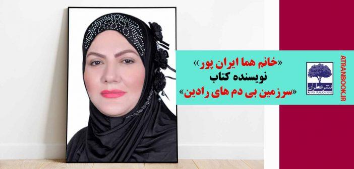 خانم-هما-ایران-پور-نویسنده-کتاب-سرزمین-بی-دم-های-رادین-نشر-عطران