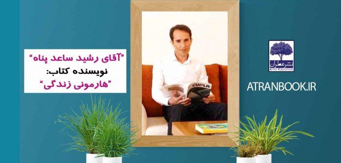رشید-ساعد-پناه-نویسنده-کتاب-هارمونی-زندگی-نشر-عطران