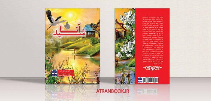 کتاب-آناشید-به-قلم-سارا-شاطر-عباس-انتشارات-عطران