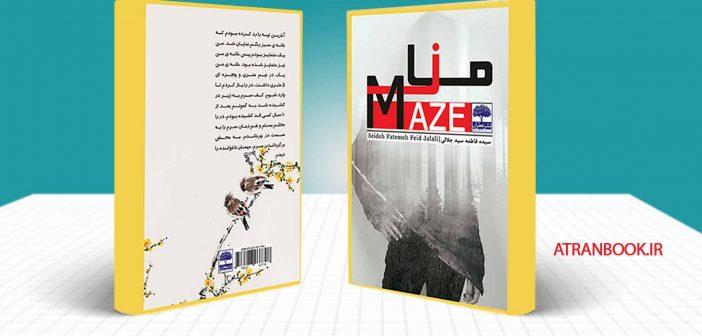 کتاب-ماز-به-قلم-سیده-فاطمه-سید-جلالی-انتشارات-عطران