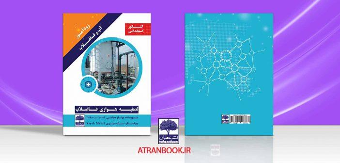 کتاب-تصفیه-هوازی-فاضلاب-به-قلم-بهناز-صیامی-انتشارات-عطران