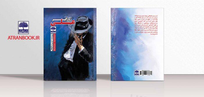 کتاب-علی-زورگیر-به-قلم-شبنم-عالیخانی-انتشارات-عطران