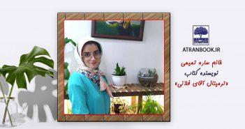 خانم-ساره-تمیمی-نویسنده-کتاب-ترمینال-آقای-فلانی-نشر-ملی-عطران