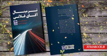 کتاب-ترمینال-آقای-فلانی-به-قلم-ساره-تمیمی-نشر-ملی-عطران