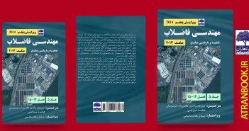 کتاب-متکف2014-مهندسی-فاضلاب-جلد-پنجم-انتشارات-عطران