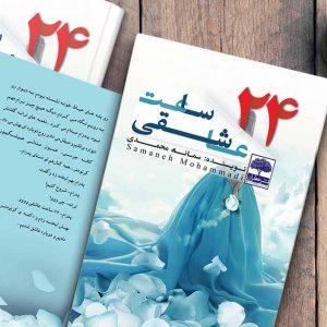 کتاب-24-ساعت-عاشقی-به-قلم-سمانه-محمدی-نشر-عطران