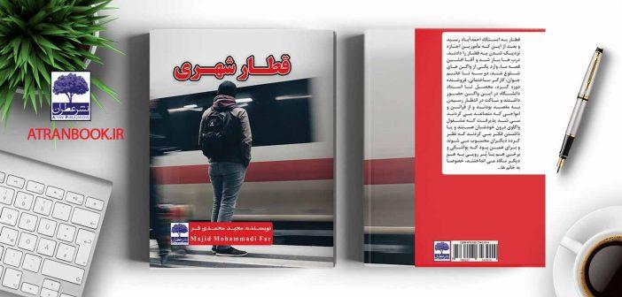 کتاب-قطار-شهری-به-قلم-مجید-محمدی-فر-انتشارات-عطران