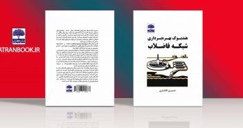 کتاب-هندبوک-بهره-برداری-از-شبکه-فاضلاب-به-قلم-حسین-افکاری-نشر-عطران