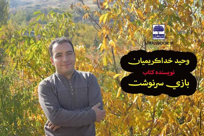 آقای-وحید-خداکریمیان-نویسنده-کتاب-بازی-سرنوشت-انتشارات-عطران1