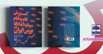 آموزش-گام-به-گام-سرمایه-گذاری-در-بورس-ایران-به-قلم-احمد-یزدانی-نشر-عطران