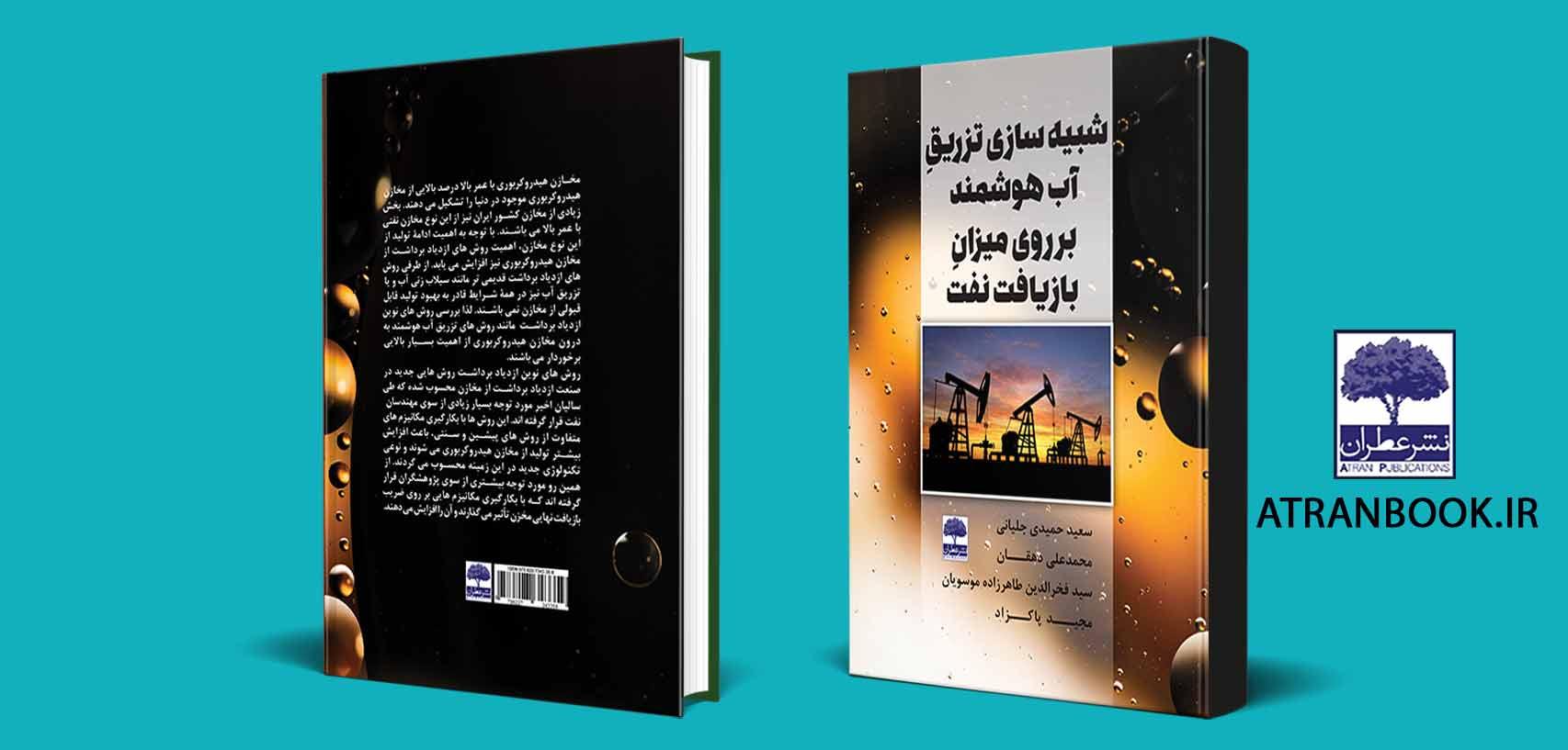 انتشارات عطران: کتاب