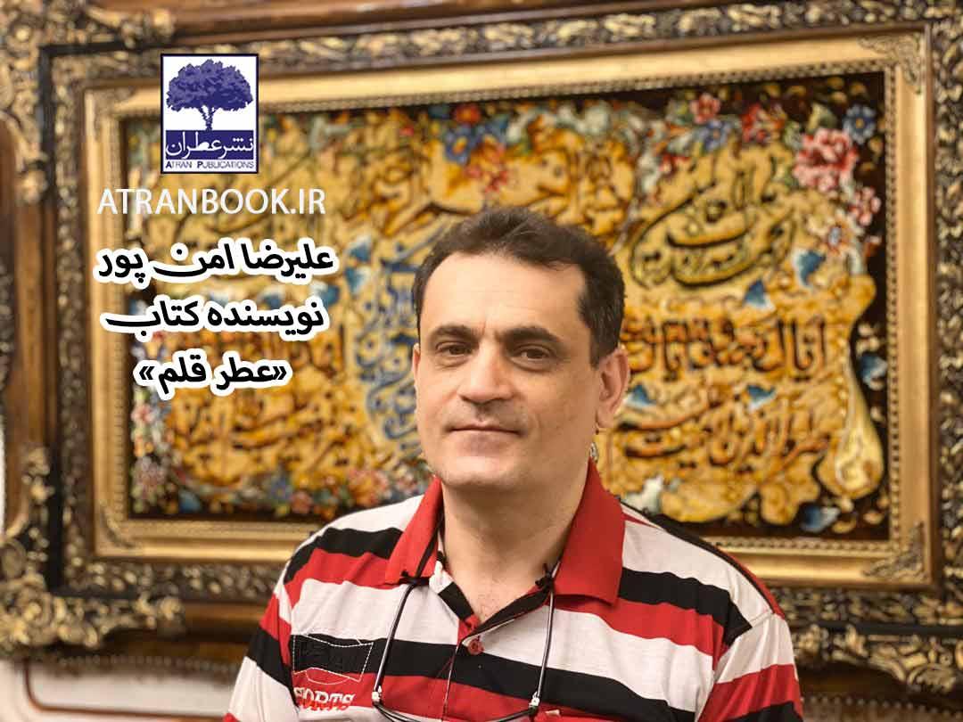 علیرضا-امن-پور-نویسنده-کتاب-عطر-قلم-نشر-ملی-عطران1