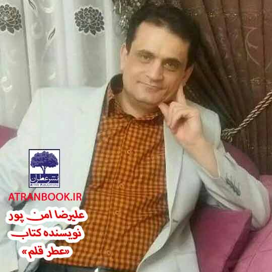 علیرضا-امن-پور-نویسنده-کتاب-عطر-قلم-نشر-ملی-عطران2