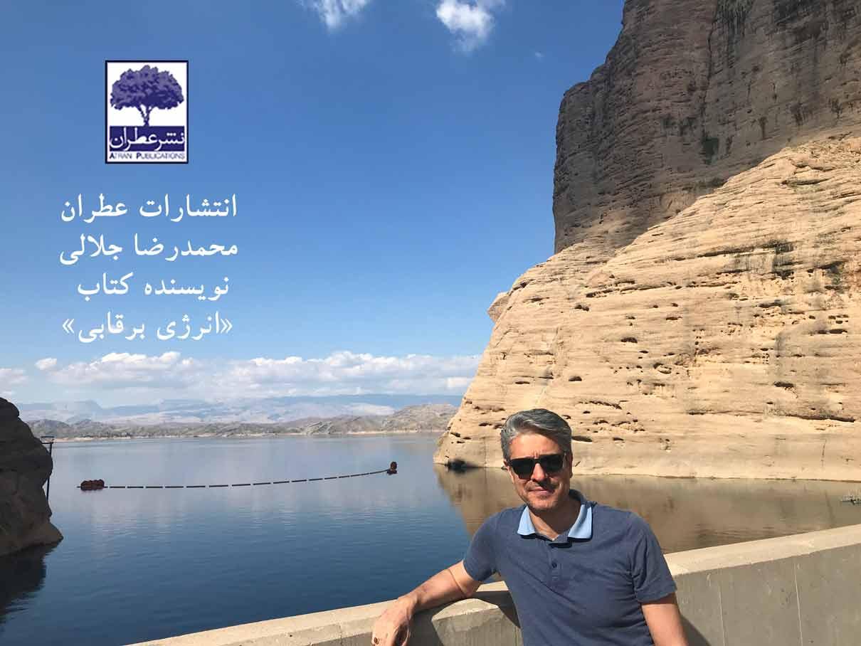 محمدرضا-جلالی-نویسنده-کتاب-انرژی-برقابی-نشر-عطران3