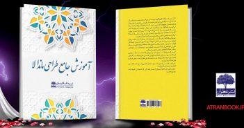 کتاب-آموزش-جامع-ماندالا-به-قلم-نیره-افکاریان-انتشارات-عطران