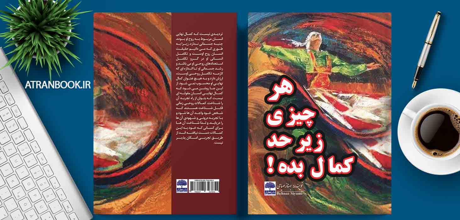 انتشارات ملی عطران : کتاب