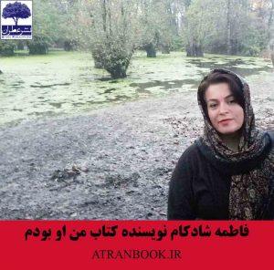 فاطمه-شادکام-نویسنده-کتاب-من-او-بودم-نشر-ملی-عطران4