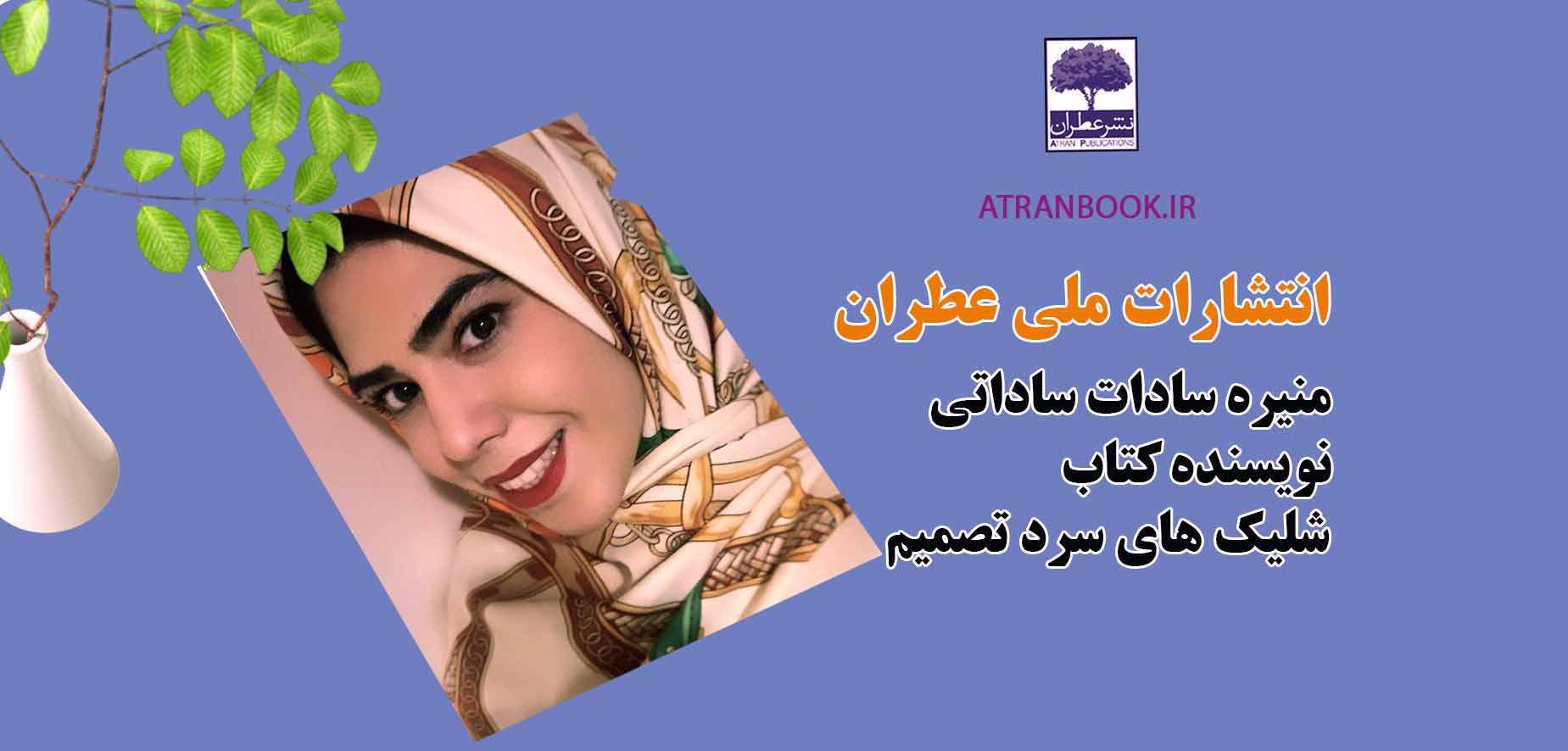 منیره سادات ساداتی: نویسنده کتاب
