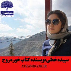 سپیده-خطی-نویسنده-کتاب-خوره-روح-نشر-ملی-عطران