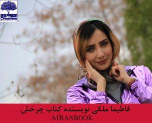 فاطیما-ملکی-نویسنده-کتاب-چرخش-نشر-ملی-عطران-1
