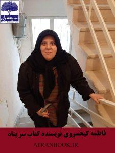 فاطمه-کیخسروی-نویسنده-کتاب-سرپناه-نشر-ملی-عطران-1