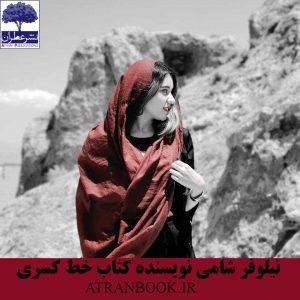 نیلوفر-شامی-نویسنده-کتاب--خط-کسری-نشر-ملی-عطران1