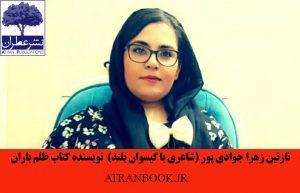 8 -نازنین-زهرا-جوادی-پور-نویسنده-کتاب-ظلم-باران-انتشارات-ملی-عطران