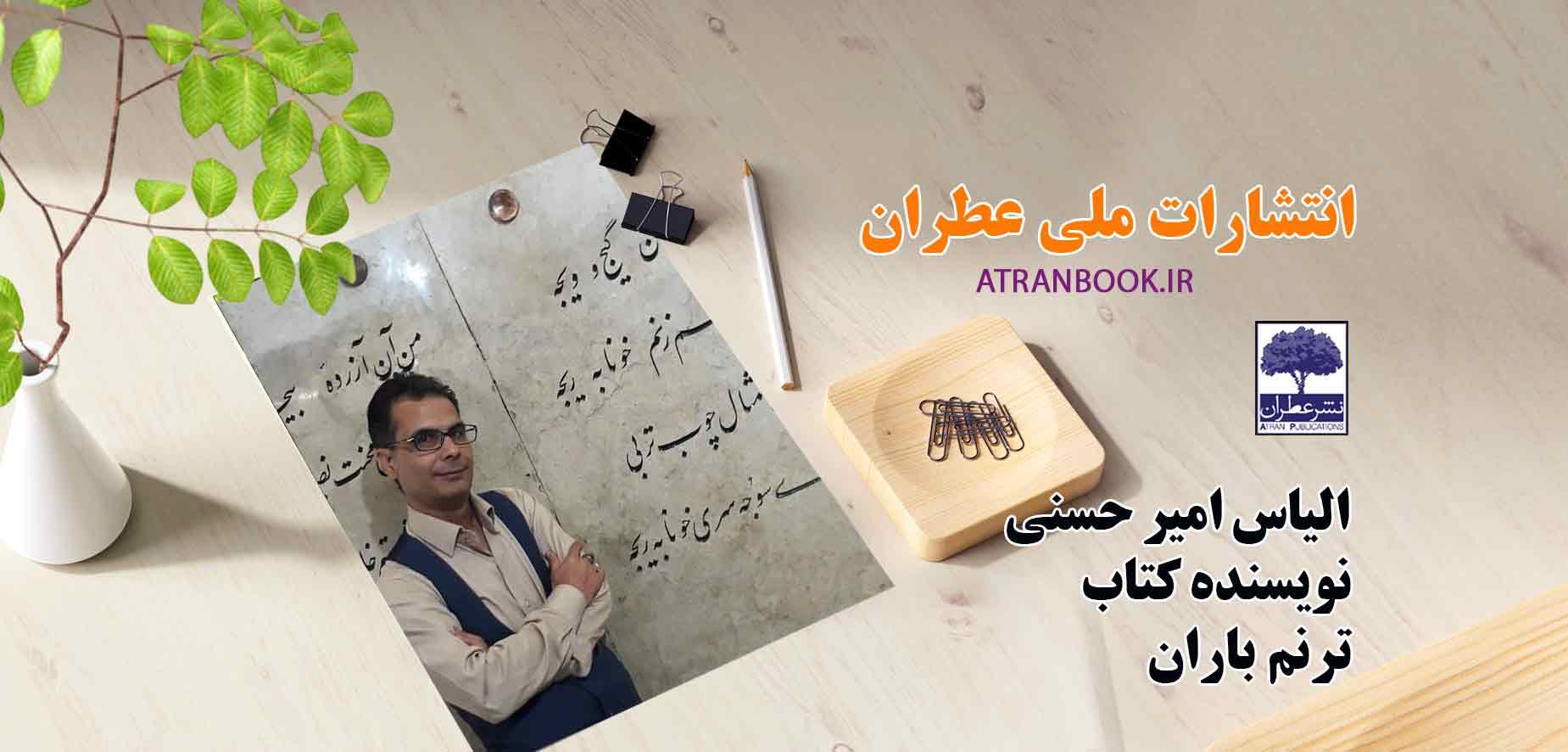 الیاس امیر حسنی: نویسنده کتاب