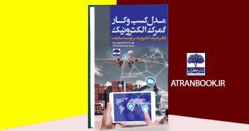 کتاب-مدل-کسب-و-کار-گمرک-الکترونیک-(تاثیر-گمرک-الکترونیک-بر-توسعه-صادرات)-به-قلم-فرهاد-بهرامی-نوا-انتشارات-عطران