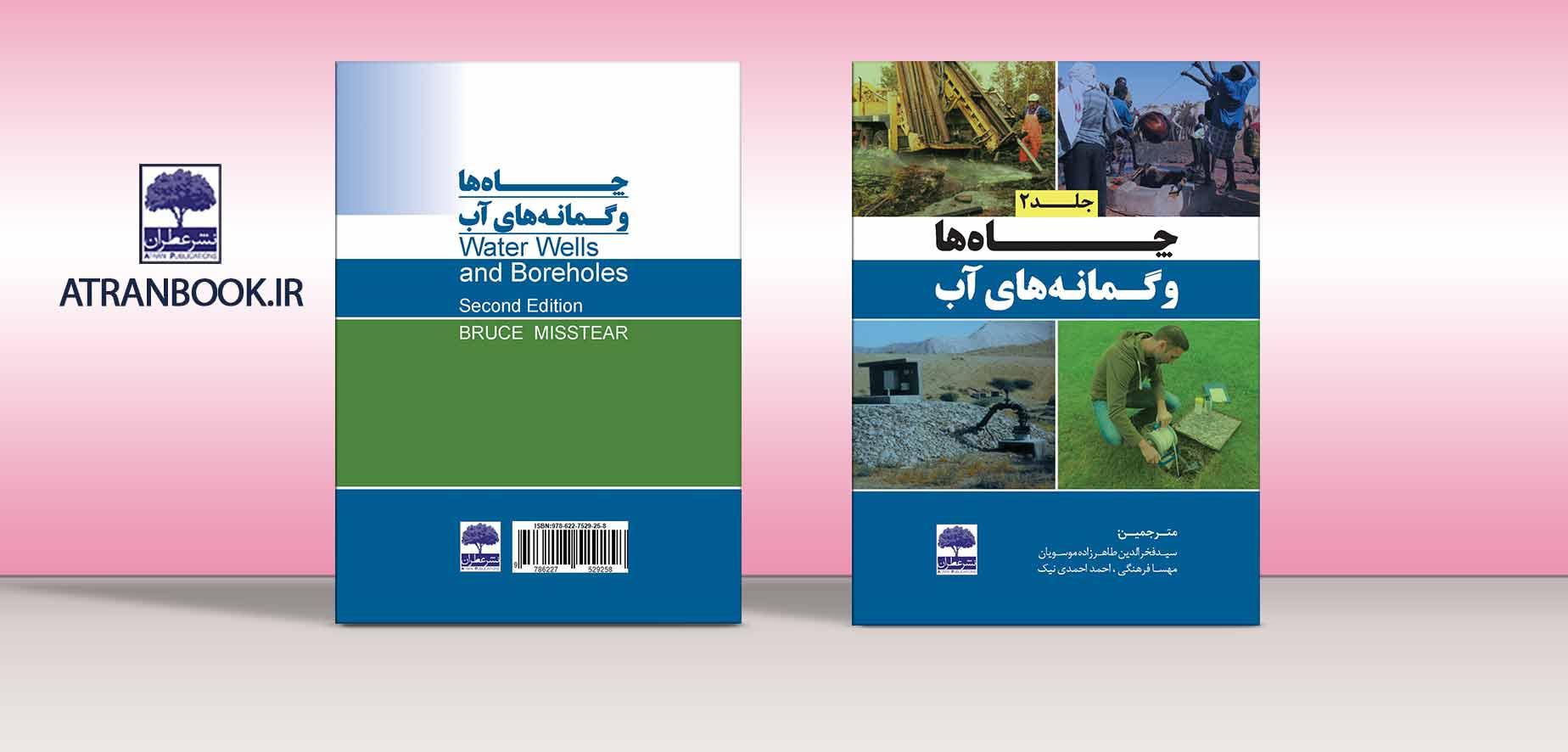 نشر ملی عطران: کتاب چاه ها و گمانه های آب جلد اول