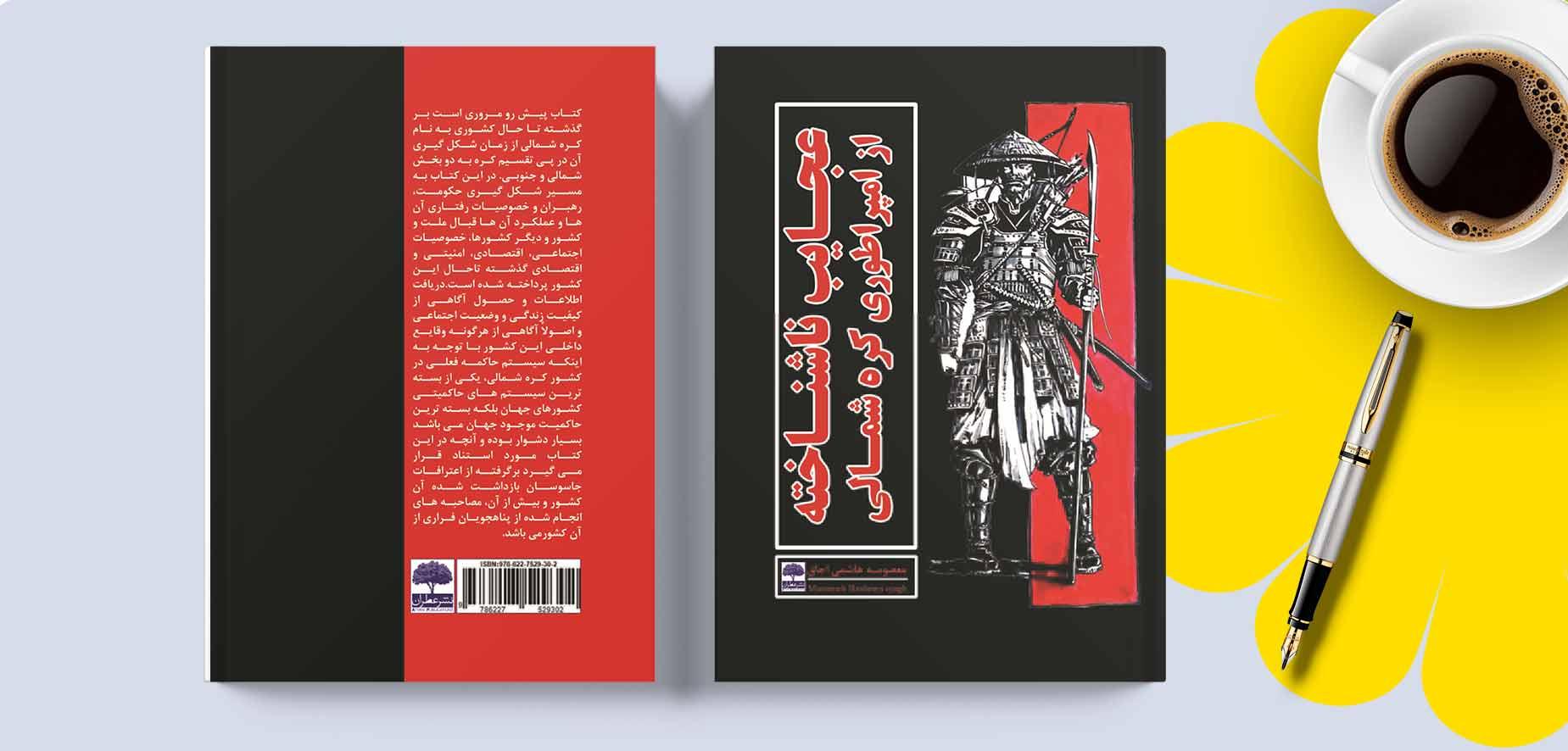 نشر ملی عطران:کتاب