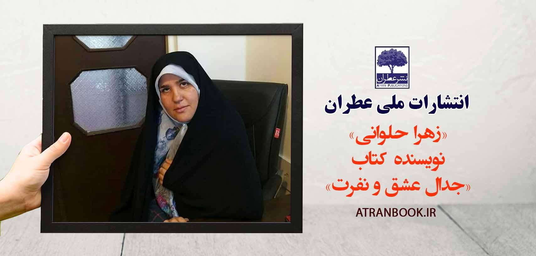 زهرا حلوانی (زریماه): نویسنده کتاب