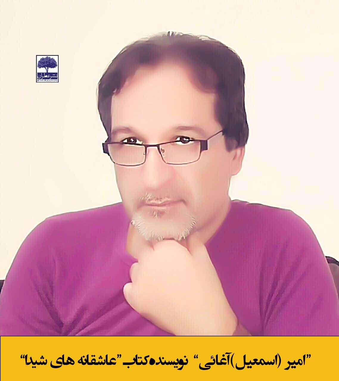 امیر-اسمعیل-اغائی-نویسنده-کتاب-عاشقانه-های-شیدا-انتشارات-عطران2
