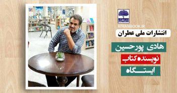هادی-پورحسین-نویسنده-کتاب-ایستگاه-انتشارات-عطران