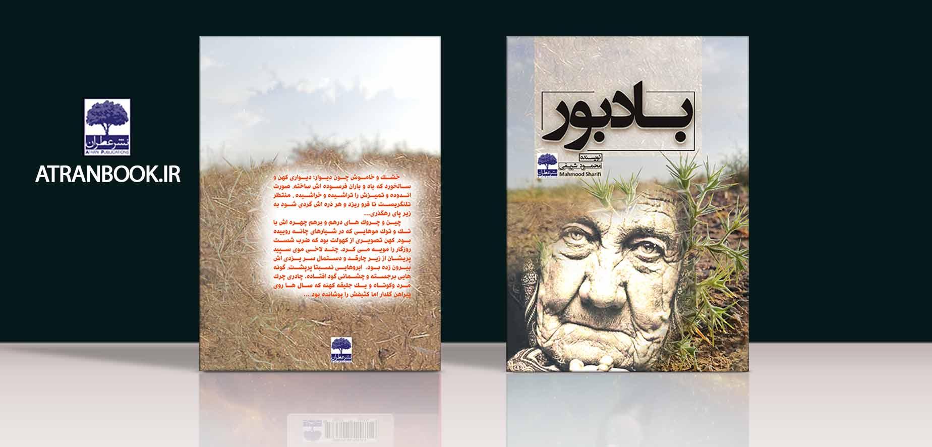 """زهرا خاوری: نویسنده کتاب """" عاشق تر از ماه """" انتشارات ملی عطران"""