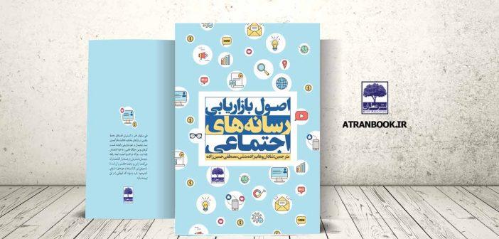 اصول-بازاریابی-رسانه-های-اجتماعی-مترجمان-شادان-وهاب-زاده-منشی،-مصطفی-حسین-زاده