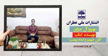 بهروز-آل-جزایر-نویسنده-کتاب-آتش-جهنم-و-گندم-بهشت-انتشارات-عطران