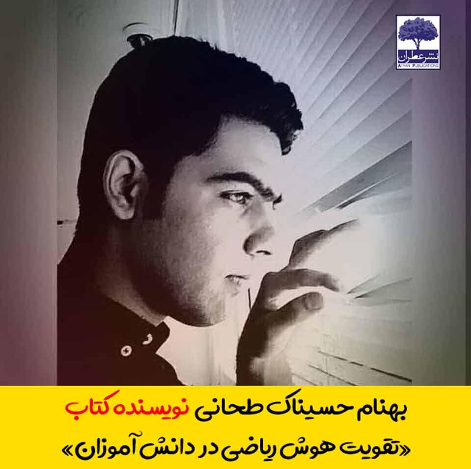 بهنام-حسیناک-طحانی-نویسنده-کتاب-تویت-هوش-ریاضی-در-دانش-آموزان-انتشارات-عطران2