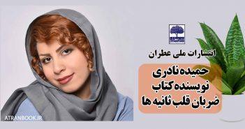 حمیده-نادری-نویسنده-کتاب-ضربان-قلب-ثانیه-ها-نشر-ملی-عطران