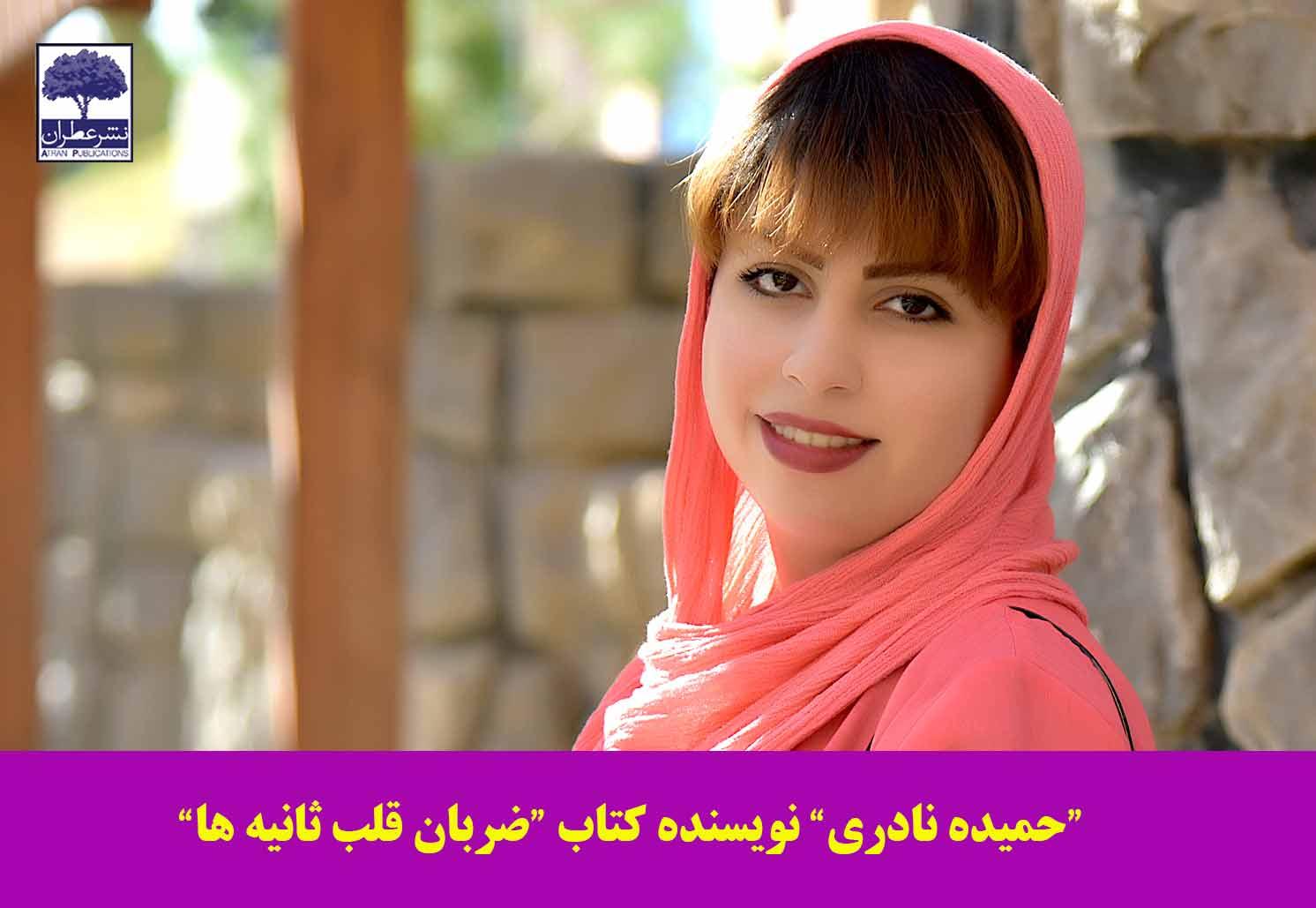 حمیده-نادری-نویسنده-کتاب-ضربان-قلب-ثانیه-ها-نشر-ملی-عطران1
