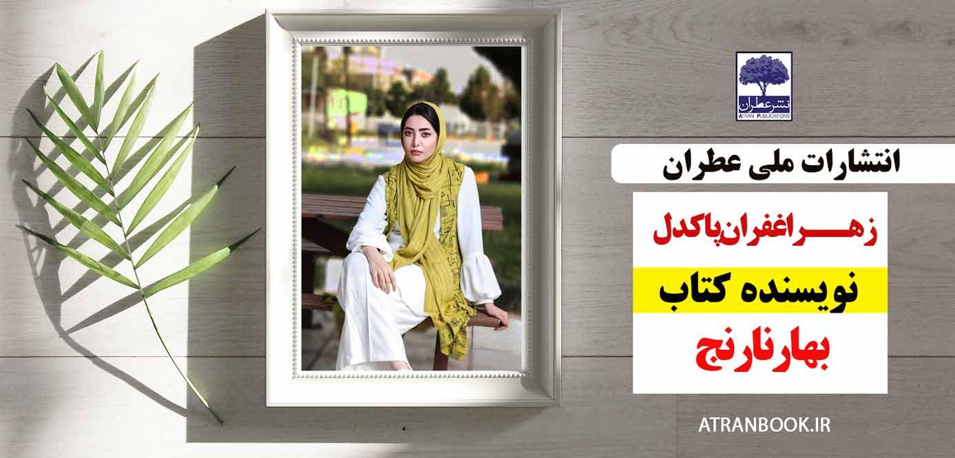 زهرا غفران پاکدل : نویسنده کتاب
