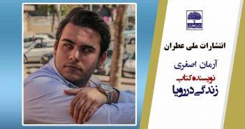 آرمان-اصغری-نویسنده-کتاب-زندگی-در-رویا-انتشارات-ملی-عطران