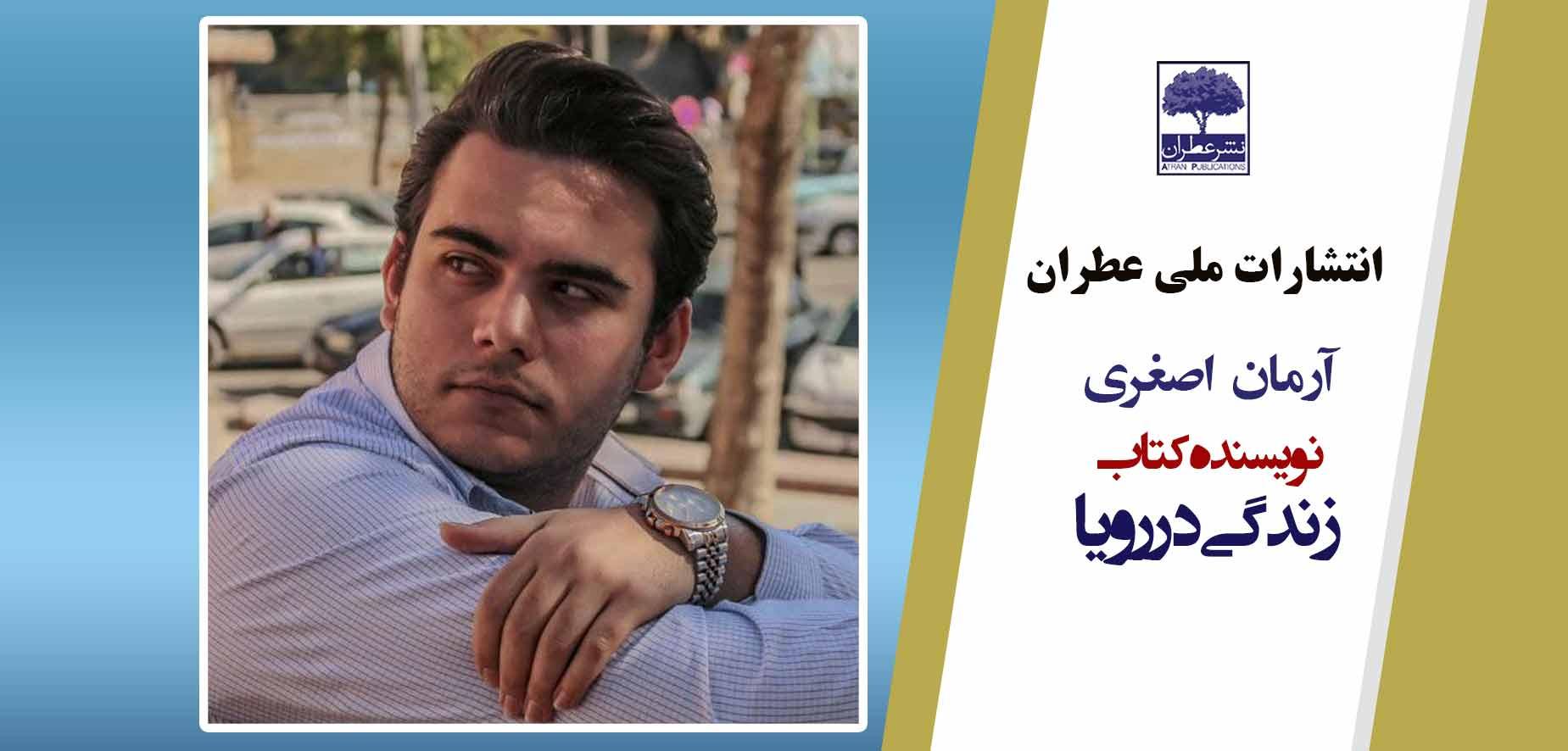 آرمان اصغری: نویسنده کتاب