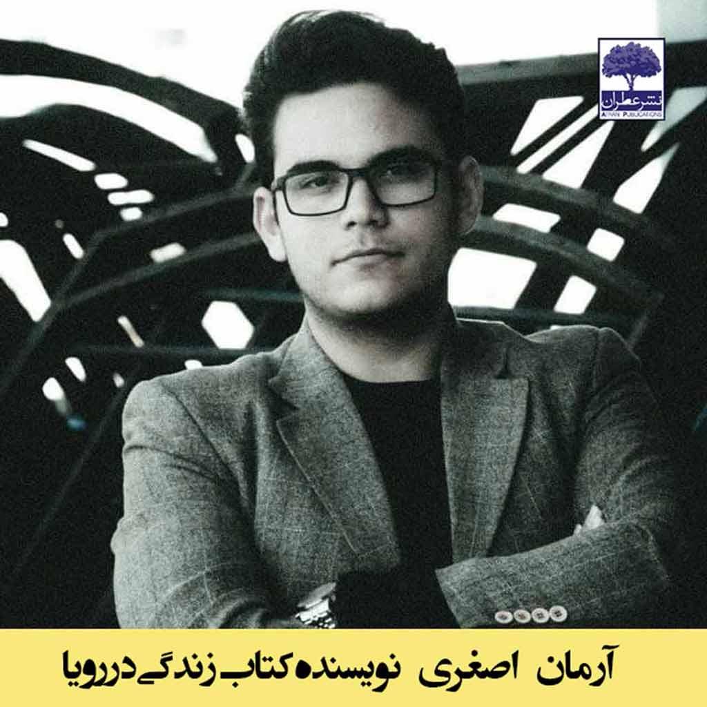 آرمان-اصغری-نویسنده-کتاب-زندگی-در-رویا-انتشارات-ملی-عطران2