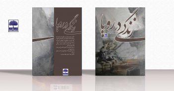 زندگی-در-رویا-به-قلم-آرمان-اصغری-انتشارات-عطران